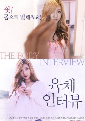 The Body Interview 2017 [No Subs]
