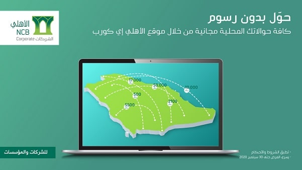 """Transfers via the """"SARIE"""" system are free until September 30th - NCB"""