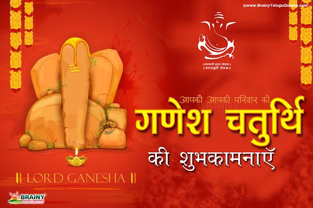 happy ganesh chaturthi greetings, best ganesh chatuthi wallpapers quotes, happy ganesh chaturthi images whats app sharing greetings