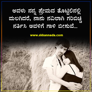 Lovers Hug Love Quotes in Kannada