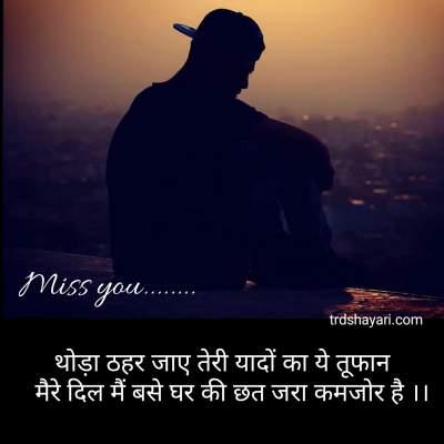 Sad yaad Shayari image
