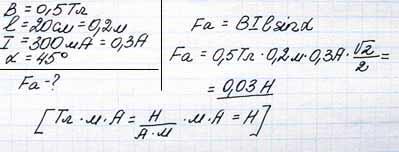 Урок решение задач по теме силы ампера результат решения транспортных задач