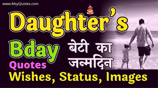 Happy Birthday Wishes Granddaughter Quotes Hindi images & Photos