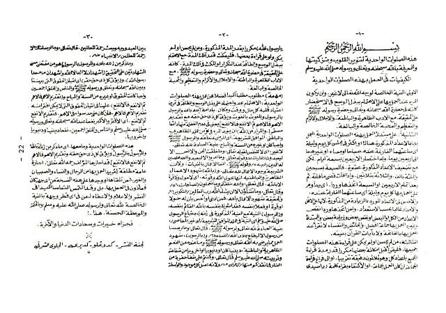 Lembaran Sholawat Wahidiyah Cetakan bahasa Arab