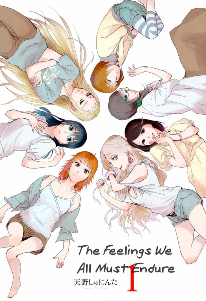 The feelings we al must endure (Watashi no Sekai o Kousei suru Chiri no You na Nani ka) manga
