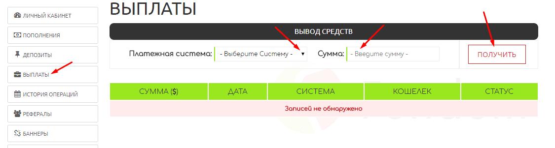 Регистрация в Fundum 4