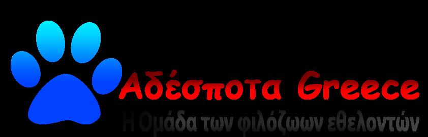 Αδεσποτα Greece
