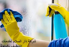 شركة تنظيف بالباحة 0502707485 منازل فلل شقق مساجد فنادق مدارس خزانات مسابح بخار و جاف