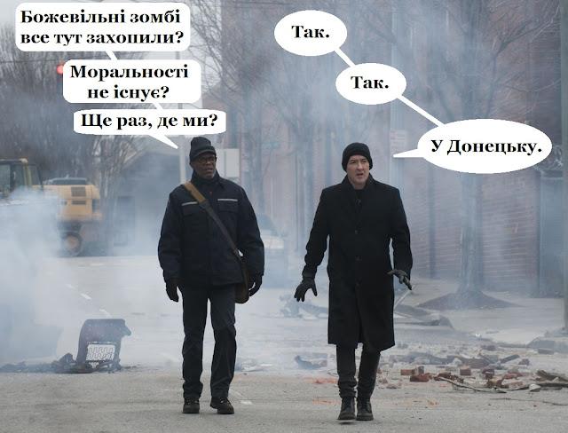 Зомбі Донецьк гумор