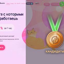Кандидаты: Kitty-Boom (3 сезон) – 48,32% чистого профита за 4 дня!