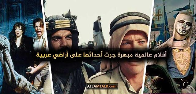 أفلام عالمية مبهرة جرت أحداثها على أراضي عربية
