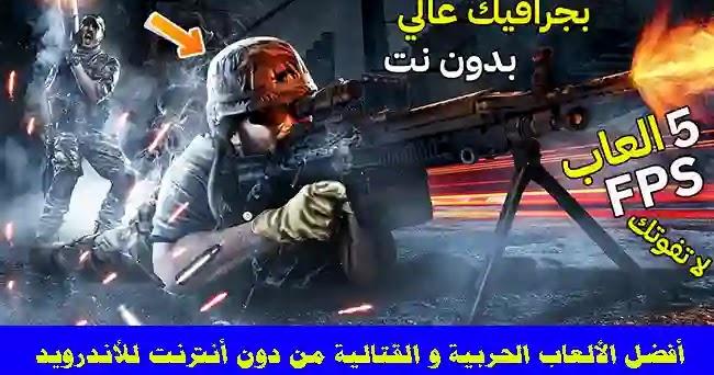 العاب اندرويد العاب ايفون - cover