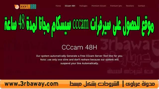 موقع للحصول على سيرفرات cccam سيسكام مجانا لمدة 48 ساعة