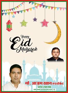 समाजवादी अल्पसंख्यक सभा के प्रदेश उपाध्यक्ष मो. आजम खान की तरफ से प्रदेशवासियों को ईद मुबारक | #NayaSabera
