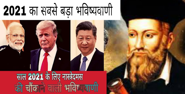 nostradamus predictions for 2021 in hindi