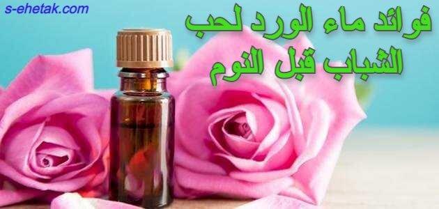 فوائد ماء الورد لحب الشباب قبل النوم