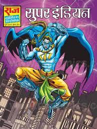 Super Indian Comics PDF Free Download, Read Online, Story, Creator, Read Online (सुपर इंडियन)