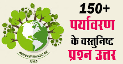 Environment Objective Question in Hindi
