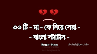 Ma ke niye bangla status, Ma k niye status bangla, Ma dibosh Bangla status, Ma ke niye kichu kotha, Maa baba quotes in bengali, Mothers Day quotes in Bengali, Ma baba k niye status Mother's day Bengali sms, মাকে নিয়ে সেরা উক্তি, মায়ের বার্ষিকী স্ট্যাটাস, মাকে হারানোর কষ্ট, মা দিবস নিয়ে স্ট্যাটাস