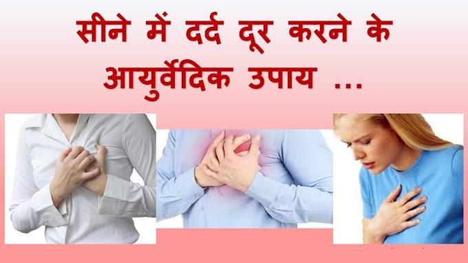सीने में दर्द दूर करने के आयुर्वेदिक उपाय