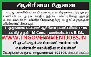 Applications are invited for Post Graduate Teacher (PGT) Commerce Post in PACR Ammani Ammal Girls Higher Secondary School Rajapalayam (Govt Aided)