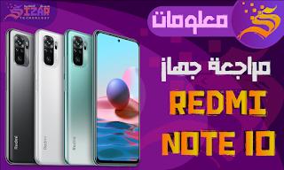 مواصفات و سعر ردمي نوت 10 (Redmi Note 10)