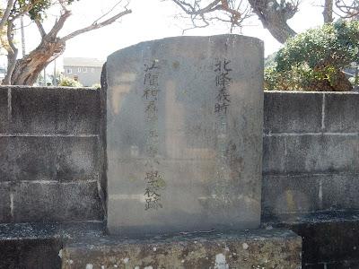 北条義時屋敷跡碑