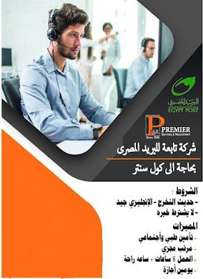 اعلان وظائف البريد المصري في  شركة بريمير