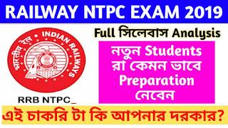 RRB NTPC SYLLABUS IN BENGALI I Railway NTPC Exam Official Syllabus in Bengali Pdf Notification l