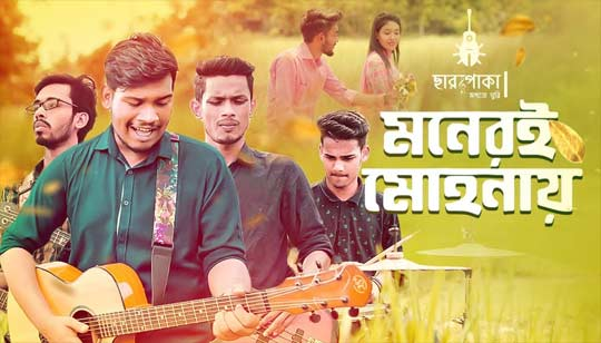 Moneri Mohonay by Charpoka Band Song
