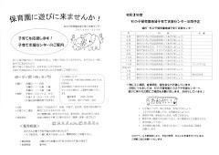子育て支援センター☆ご利用案内&年間予定☆