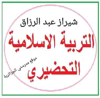 كتاب التربية الإسلامية جميع دروس التحضيري pdf
