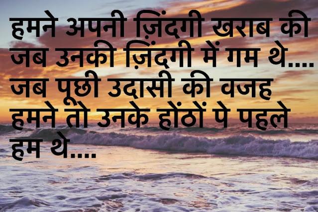 Best sad shayari and status in hindi