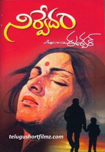 Swathi Monthly Novel September 2017