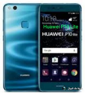 فورمات هواوي لايت    Reset Huawei P10 Lite