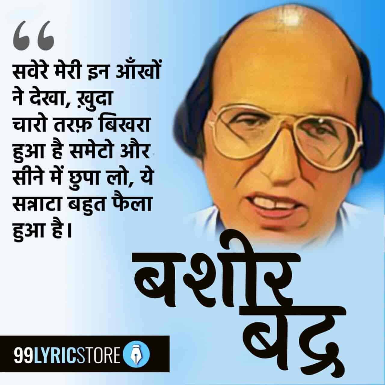 This beautiful ghazal 'Siskte Aab Mein Kiski Sada Hai' has written by Bashir Badr.