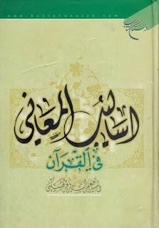 حمل كتاب أساليب المعاني في القرآن - جعفر باقر الحسيني