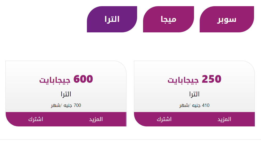اسعار باقة we space الترا
