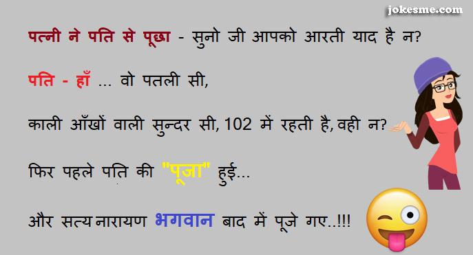 Pati - Patni Funny Jokes