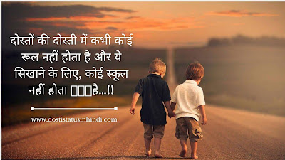 Status For Friend in Hindi