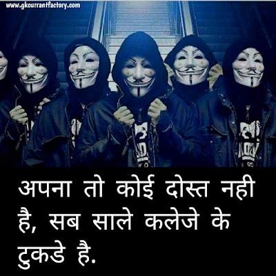 Royal Attitude Status in Hindi, Royal Nawabi Attitude Status in Hindi, Royal Nawabi Hindi Status, Royal Status in Hindi, Royal Attitude Status In Hindi For boy & Girls