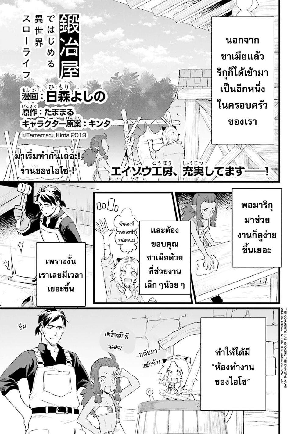 Kajiya de Hajimeru Isekai Slow Life ชิวๆต่างโลกกับฮาเร็มที่รัก!!! ตอนที่ 6