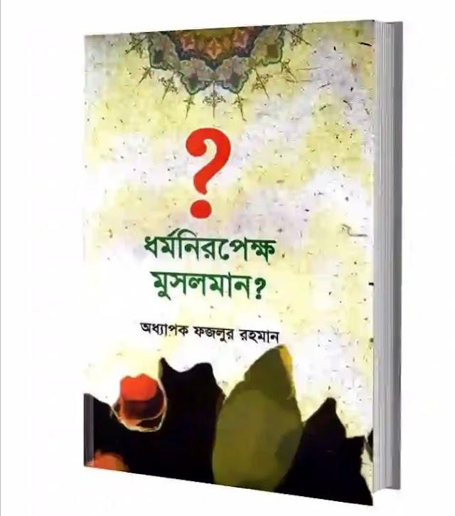 ধর্মনিরপেক্ষ মুসলমান - অধ্যাপক ফজলুর রহমান