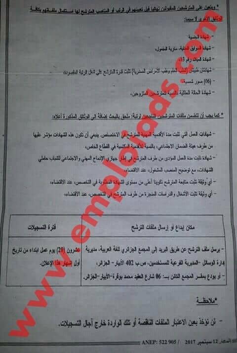 اعلان مسابقة توظيف بالمجمع الجزائري للغة العربية سبتمبر 2017