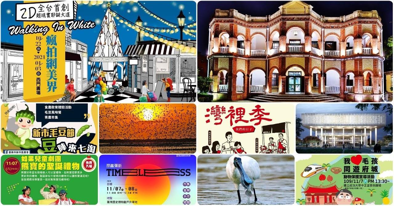 [活動] 2020/11/6-/11/8|台南週末活動整理|本週末資訊數:82
