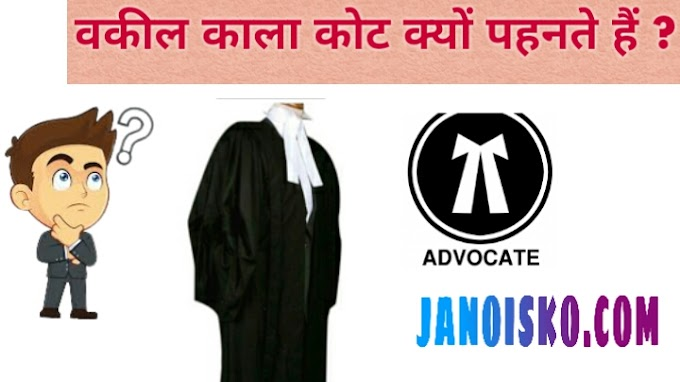 वकील काला कोट क्यों पहनते हैं । Why do lawyers wear black coat