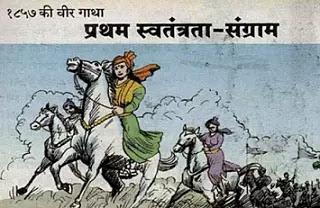 itihas-ki-kahani-indian-history-story-hindi-Pratham-Swatantrata-Sangaram-1857-ki-Veer-Gatha-Rani-Laxmi-Bai-jhansi-ki-rani-desh-bhakti