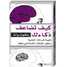 تحميل كتاب كيف تضاعف ذكاءك - سكوت وات pdf
