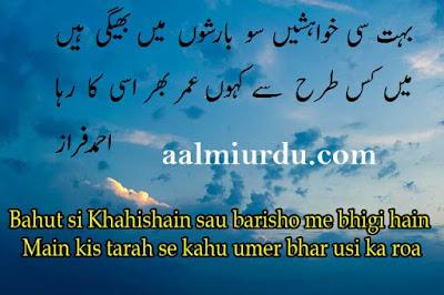 ahmad faraz shayari, a beauiful collection of urdu shayari