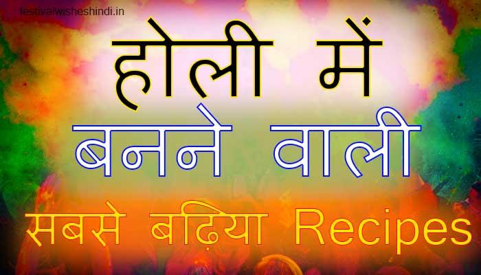 Festival Recipes In Hindi